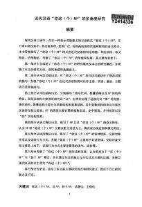 """近代汉语""""你这个NP""""的多角度研究对策"""