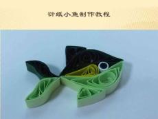 衍纸小鱼制作教程合集