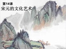 七年级历史下册 第14课 宋元的文化艺术课件 中华书局版