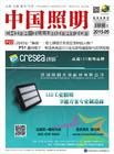 [整刊]《中国照明》2015年5月