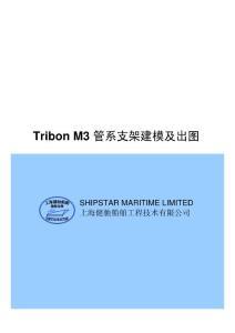TRIBON_M3管系建模及出图
