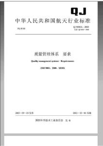 QJ 9000A-2003 质量管理体系 要求