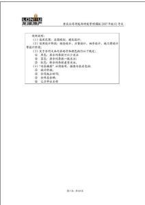 03建筑设计合同(概念设计~施工图设计)_范本