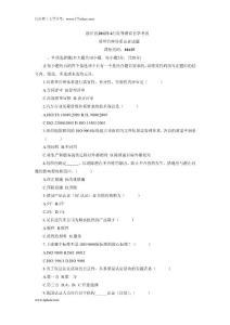 浙江省2012年4月高等教育自学考试 质量管理体系认证试题