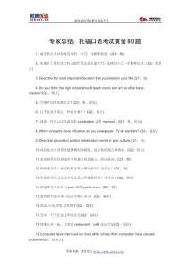 专家总结:托福口语考试黄金80题