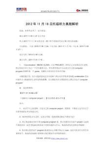 2012年11月18日托福听力真题解析