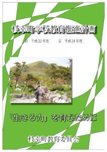 枝幸町学校教育推进计画