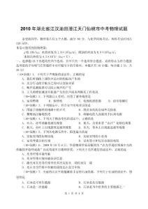 2010年湖北省江汉油田潜江天门仙桃市中考物理试题