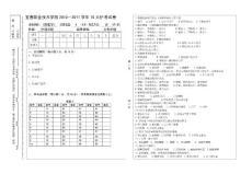 宜春学院 - 学年第 学期考试卷