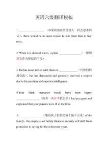 英语六级翻译模拟