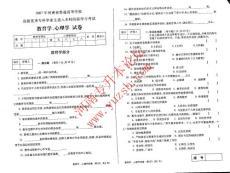 2007年河南专升本考试教育学心里学真题试卷