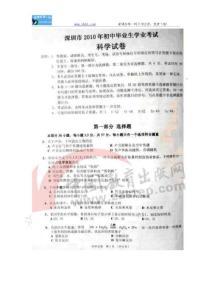 2010年深圳市中考科学试卷及答案