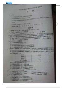 2010杭州市中考科学试卷