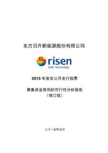 东方日升:2015年度非公开发行股票募集资金使用的可行性分析报告(修订版)