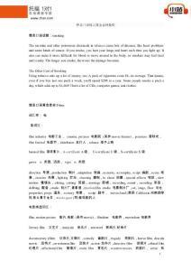 【小站教育】雅思口语练习黄金素材集锦