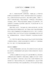 巴西矿冶公司( CBMM )在中国