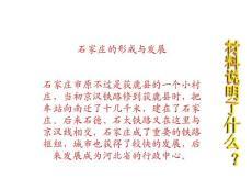 地理必修2湘教版第3章第4节课件:33张