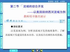 地理必修3人教新课标第3章第2节课件PPT:【山西】64张(  2014高考)