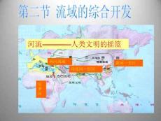 地理必修3人教新课标第3章第2节课件PPT:【辽宁设计】18张(  2014高考)