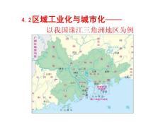 地理必修3人教新课标第4章第1节【四川】课件PPT:41张(  2014高考)