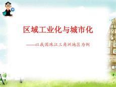 地理必修3人教新课标第4章第2节课件PPT:【名师设计】59张(  2014高考)