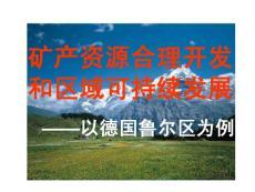 地理必修3湘教版第2章第5节课件:(名校名师设计)100张