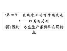 地理必修3湘教版第2章(名师设计)第4节课件:【1】44张