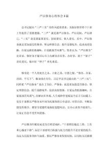 """学习""""三严三实""""心得体会集锦"""