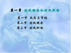 财政学(陈共)第一章  财政概念和财政职能