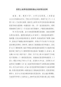咸安区快速推进农村土地确权颁证改革工作
