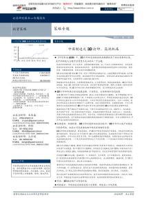 深度报告-策略专题:中国制造之3D打印、高端机床