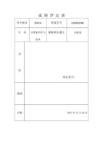 java火柴游戏课程设计报告