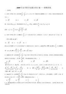 高中数学_圆锥曲线练习题及答案_历年高考试题精选