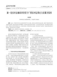 新一轮农村金融改革背景下广西农村信用社支农服务探析