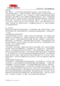 北影考研-北京电影学院导演系故事片导演创作专业考研状元笔记