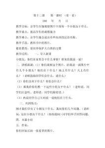 二年级下学期汉语教学计划 12
