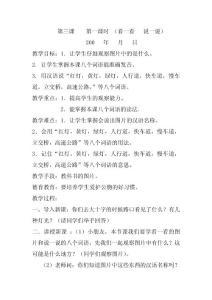 二年级下学期汉语教学计划 第3课