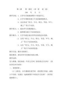 二年级下学期汉语教学计划 第2课