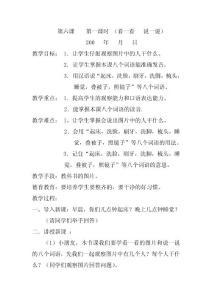 二年级下学期汉语教学计划 第6课