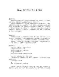 Linux命令学习手册