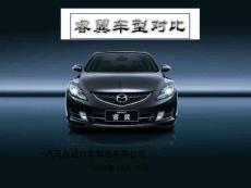 睿翼2.0l车型比拟资料预习版[新版]