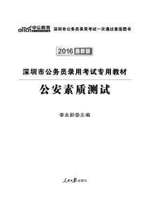 2016深圳市公务员录用考试教材 公安素质测试