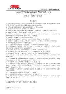 北影考研-2015年北京电影学院文学系电影创意与策划考研笔记