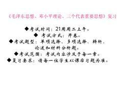 《毛泽东思想、邓小平理论、三个代表重要思想》复习