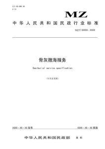 中华人民共和国民政行业标..