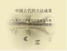 中国古代的立法成果(自隋朝至清朝)