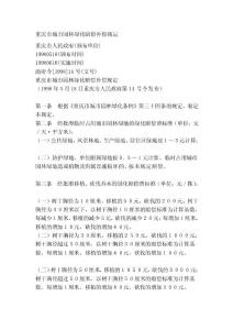 重庆市城市园林绿化补偿补偿规定[精品]