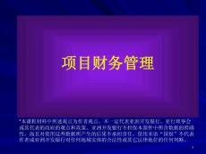 亚行财务管理政策