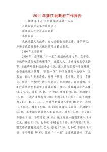 2011年蒲江县政府工作报告