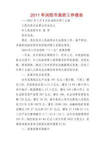 2011年浏阳市政府工作报告